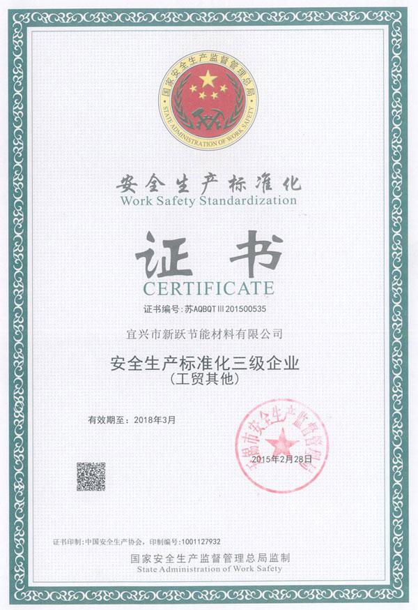 生产安全证书